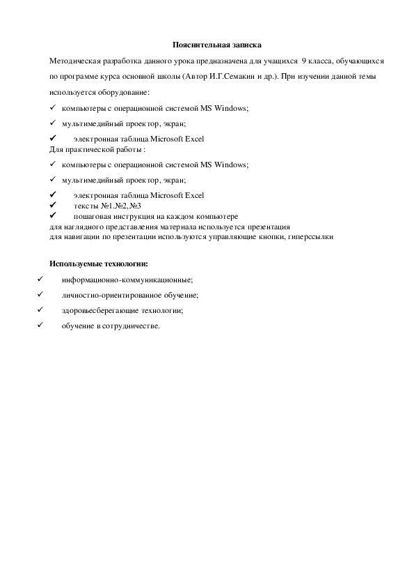 """Методическая разработка  по информатике """"«Табличные расчеты и электронные таблицы. Структура электронной таблицы»"""""""