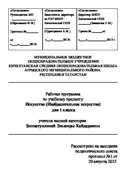 Рабочие программы по предмету Искусство (ИЗО), 1 и 3 классы