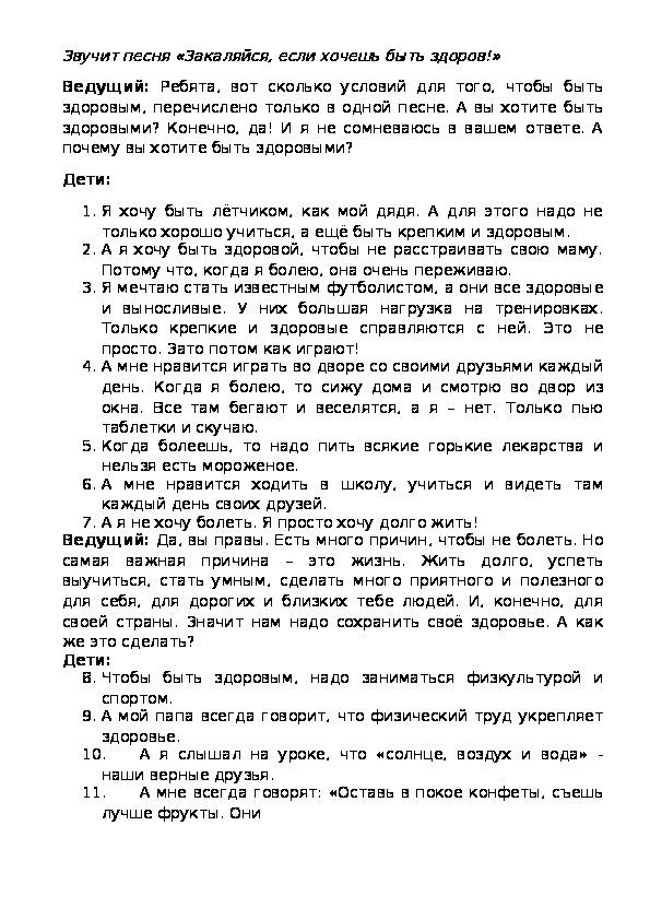 """КВН """"По тропе Здоровья"""" (1-4 классы)"""