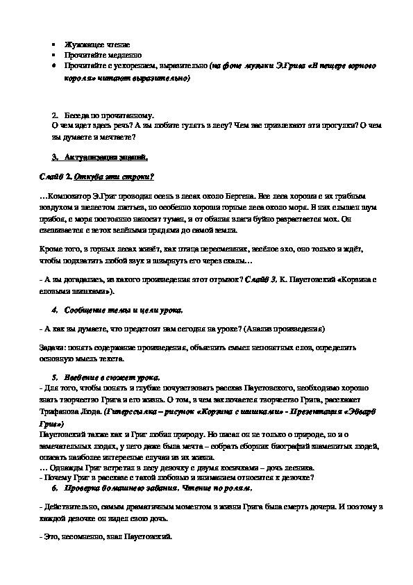Конспект урока литературного чтения К.Паустовский Корзина с еловыми шишками