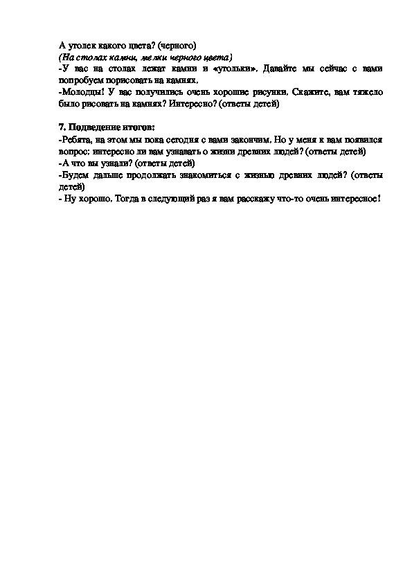 Конспект НОД по развитию лингвистических способностей в подготовительной группе «О том, что было давным-давно…»