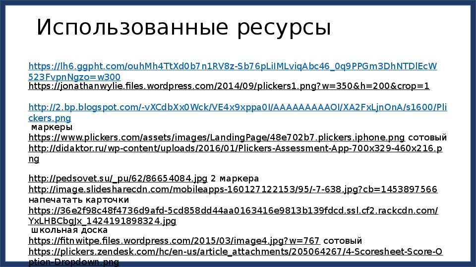 Опрос за 30 секунд с Plickers