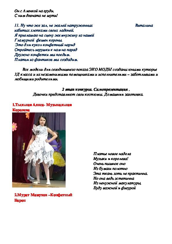 Сценарий модного показа работа в полиции в москве для девушек с юр