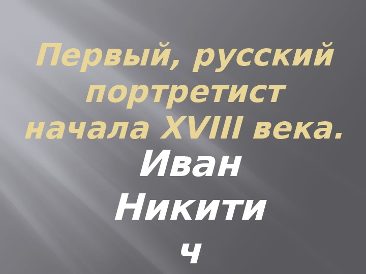 """Презентация по МХК """"Русский художник 18 века"""""""