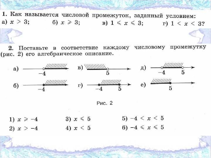 """Устная работа по теме : """"Множество точек на координатной прямой"""""""