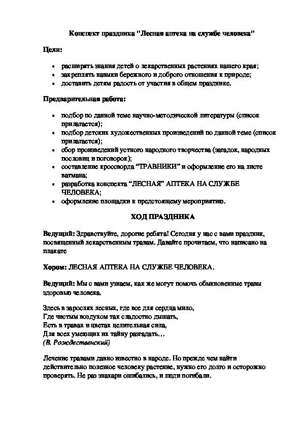 """Конспект праздника """"Лесная аптека на службе человека""""(1-4 класс)."""