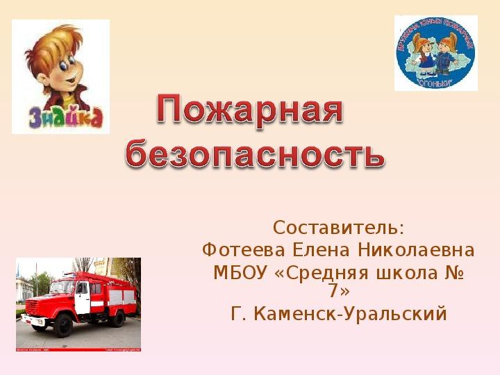 """Презентация по ОБЖ """"Пожарная безопасность"""" (3 класс)"""
