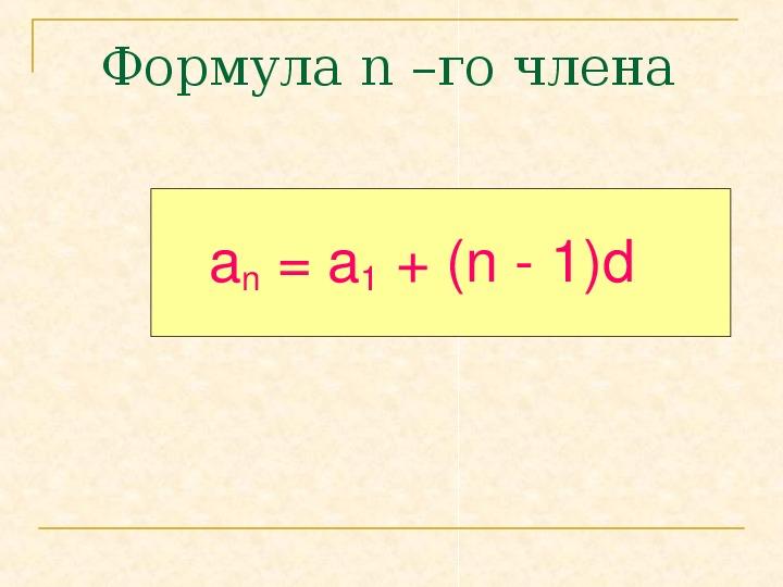 Презентация к уроку: Арифметическая прогрессия