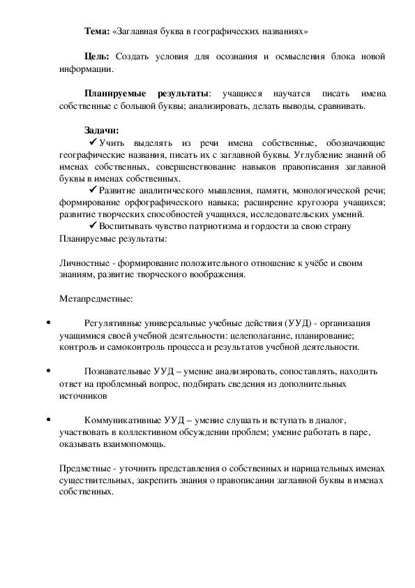 Онспект урока русского языка «Заглавная буква в географических названиях»