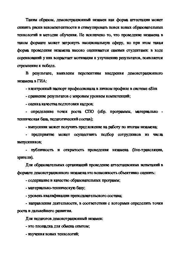"""Статья на тему """"ВНЕДРЕНИЕ ДЕМОНСТРАЦИОННЫХ ЭКЗАМЕНОВ ПО СТАНДАРТАМ WORLDSKILLS RUSSIA В ОСНОВНЫЕ ПРОФЕССИОНАЛЬНЫЕ ОБРАЗОВАТЕЛЬНЫЕ ПРОГРАММЫ  СРЕДНЕГО И ВЫСШЕГО ПРОФЕССИОНАЛЬНОГО ОБРАЗОВАНИЯ"""""""