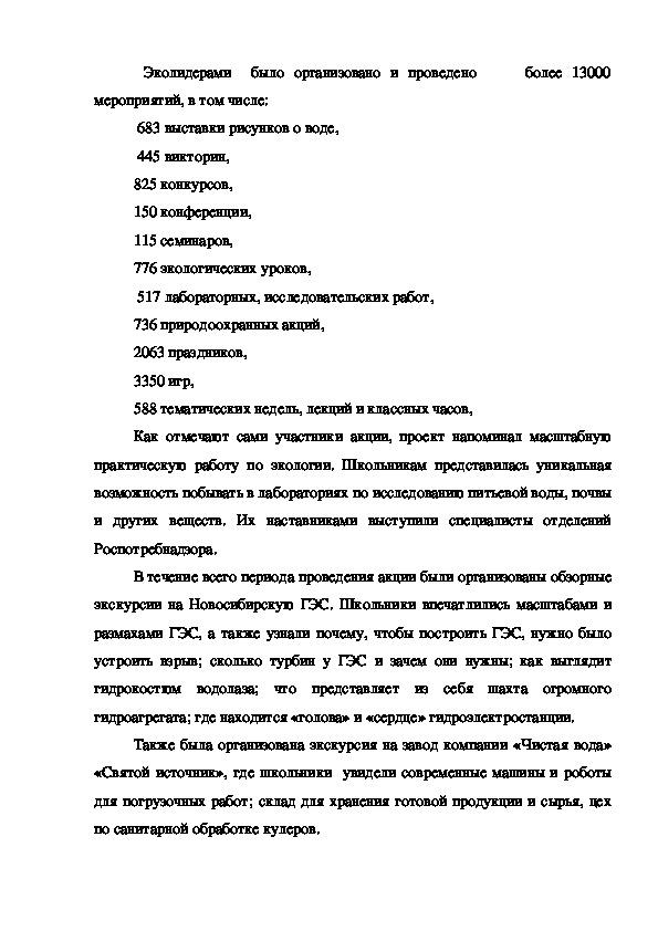 Реализация Всероссийской акции  «Вода и здоровье» в образовательных организациях Новосибирской области