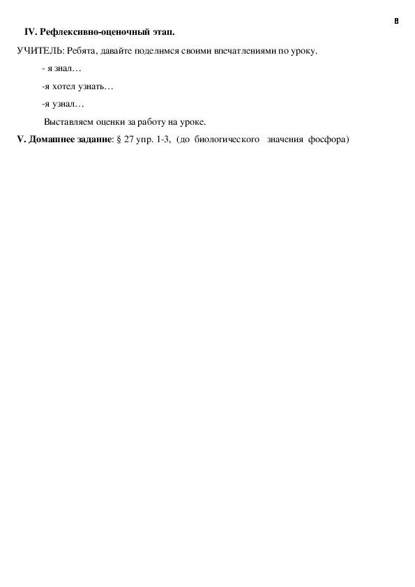 Открытый урок по химии в 9 «б» классе на тему: «Сера».