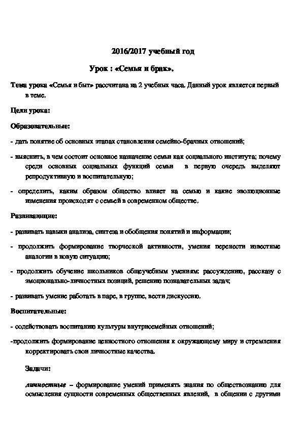 """Методическая разработка занятия по теме: """"Семья и брак"""""""