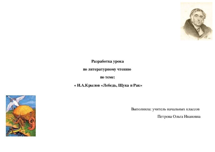 Разработка урока по литературному чтению  по теме:  « И.А.Крылов «Лебедь, Щука и Рак»