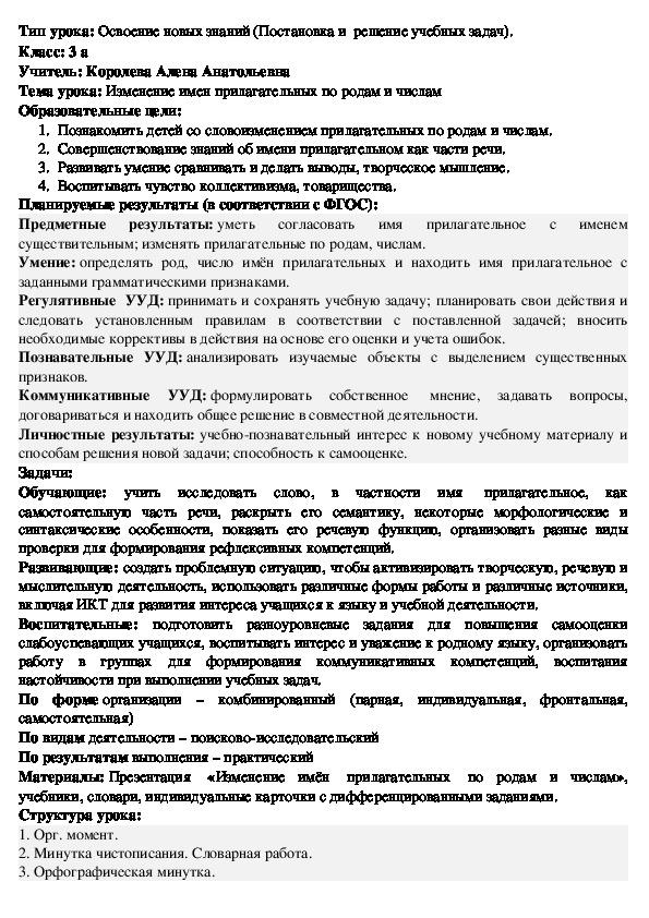 Изменение имен прилагательных по родам и числам. Урок русского языка в 3 классе. УМК Перспектива