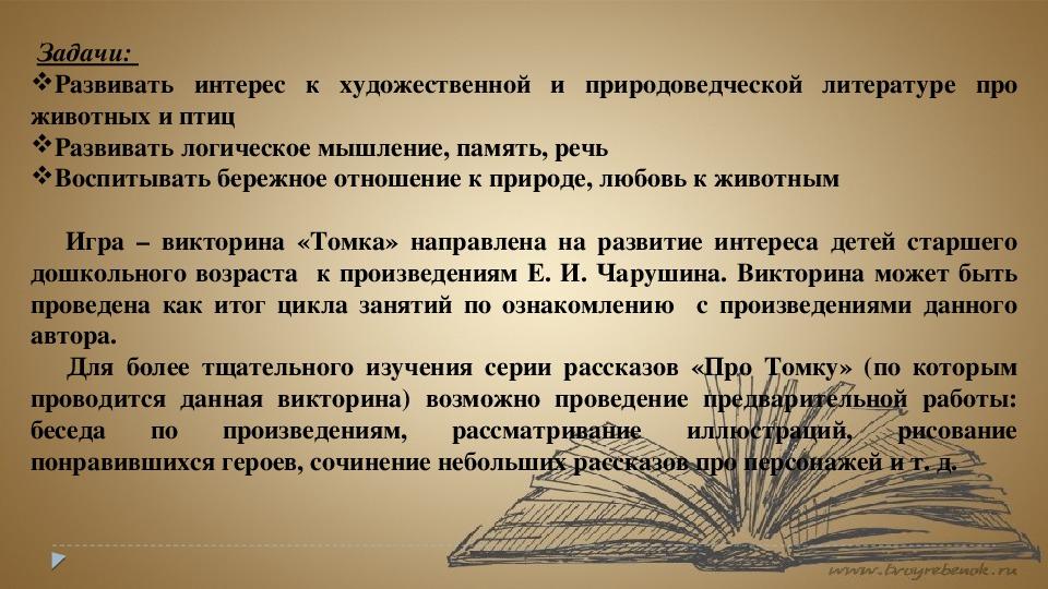 """Игра-викторина по произведению Чарушина """"Про Томку""""."""