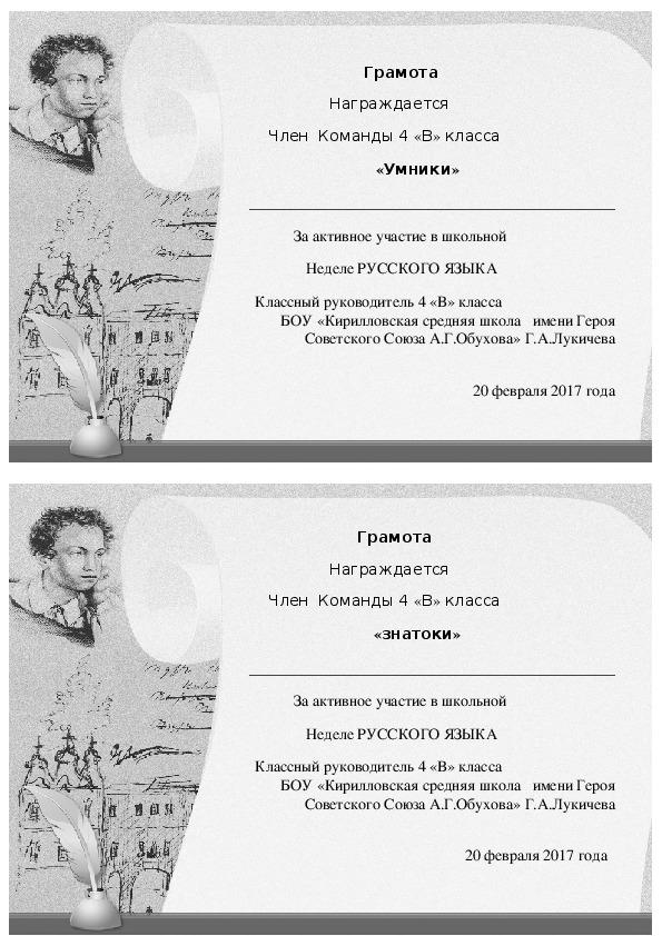 Грамота ученику - участнику недели русского языка