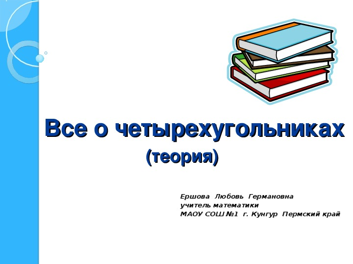 """Презентация по геометрии """"Все о четырехугольниках"""" (9 класс)"""