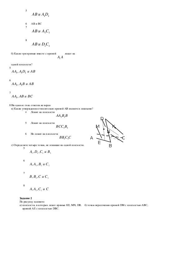 Тема «Числа. Аксиомы стереометрии». 10 класс.