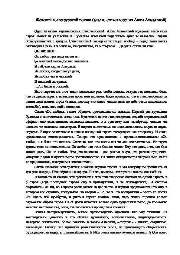Женский голос русской поэзии (анализ стихотворения Анны Ахматовой)