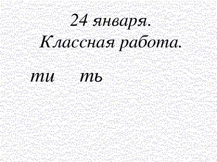 """Урок русского языка """"Изменение глаголов по временам"""""""