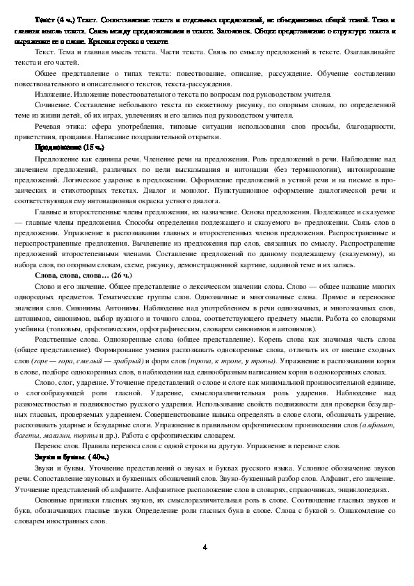 Тематическое планирование по дагестанской литературе для 2 класса