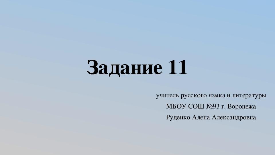 Презентация по русскому языку (11 класс)