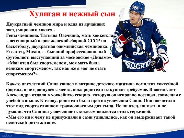 """Презентация """"Спортивные династии"""""""