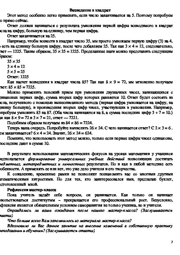 """Мастер-класс """"Формирование УУД на уроках математики в начальных классах"""""""