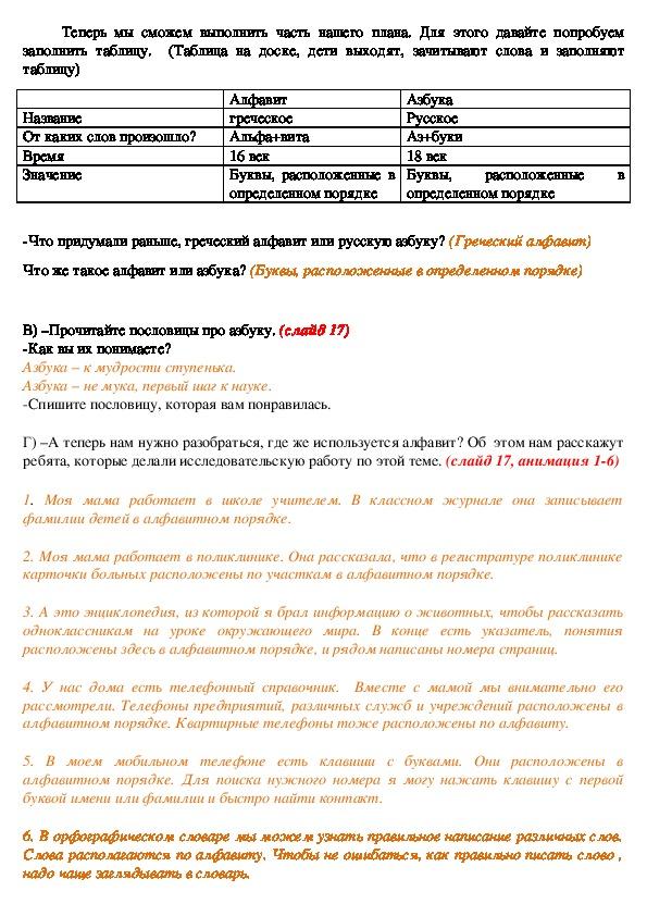 """Урок русского языка в 1 классе """"Алфавит"""""""
