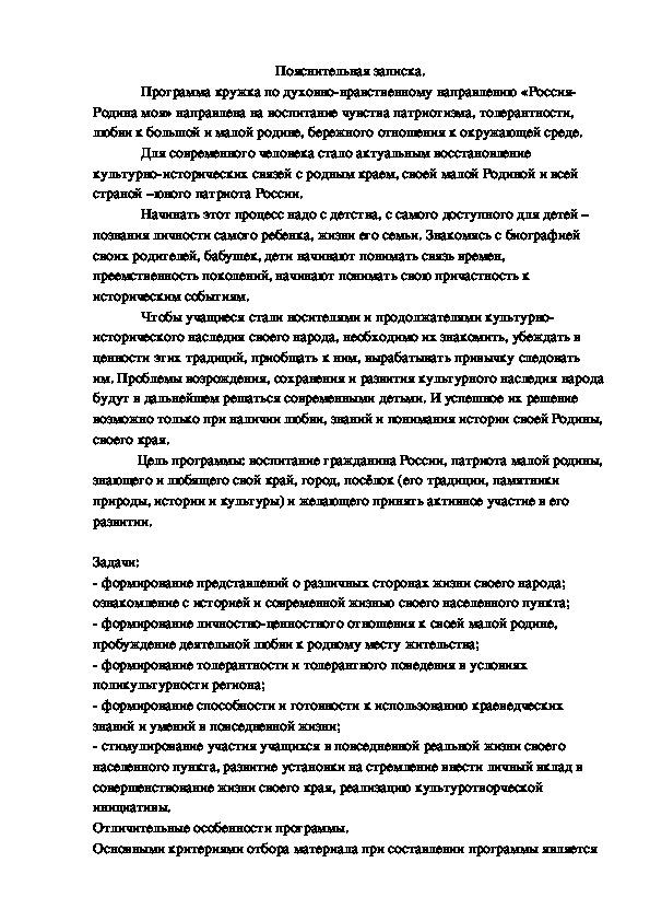 """Рабочая программа кружка """"Мой мир-моя страна"""""""