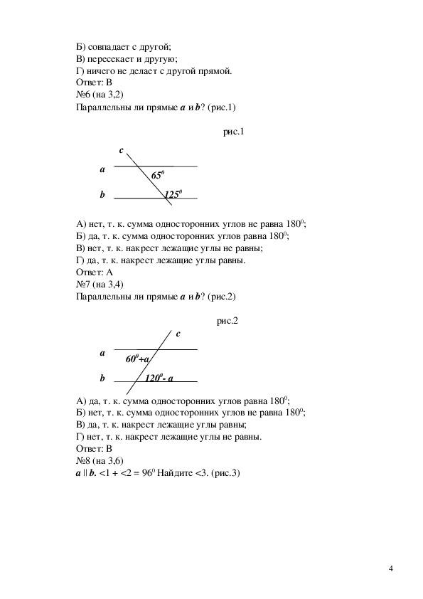 Урок-игра «Что мы знаем о параллельности?»
