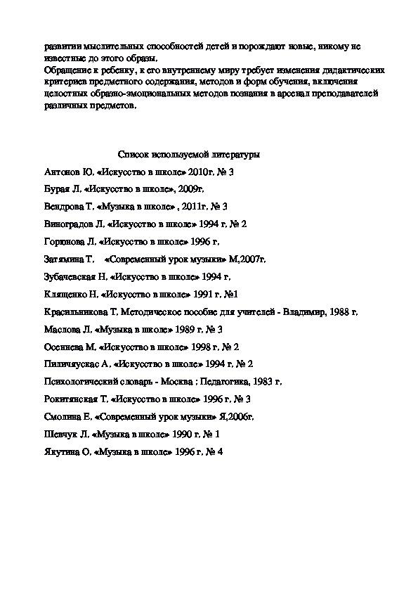 Системный подход в музыке , Статья Михеевой Елены Олеговны