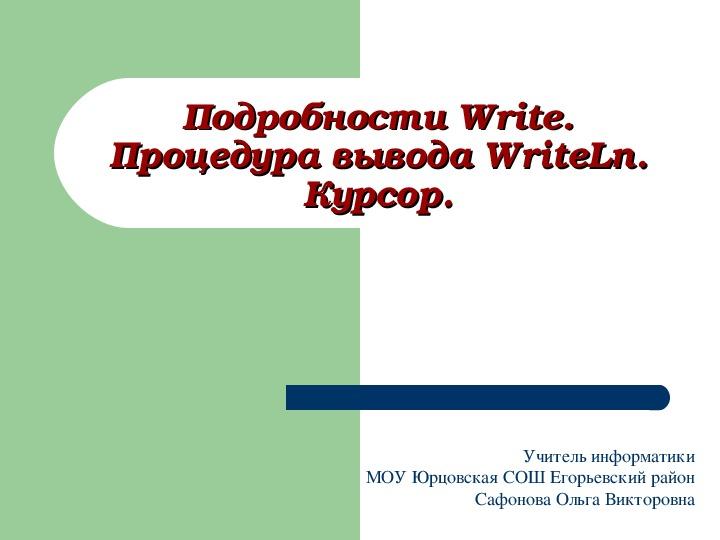 Подробности Write. Процедура вывода WriteLn. Курсор.