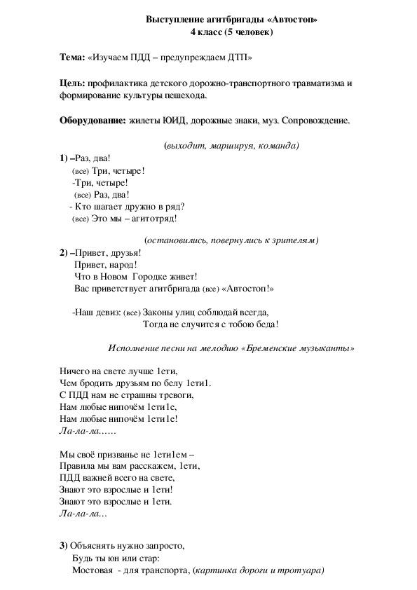 Сценарий выступления агитбригады по ПДД (4 класс)