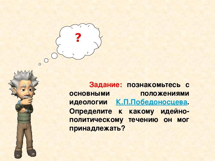 "Презентация ""Внутренняя политика Aлександра III "" ( 8 класс, история)"