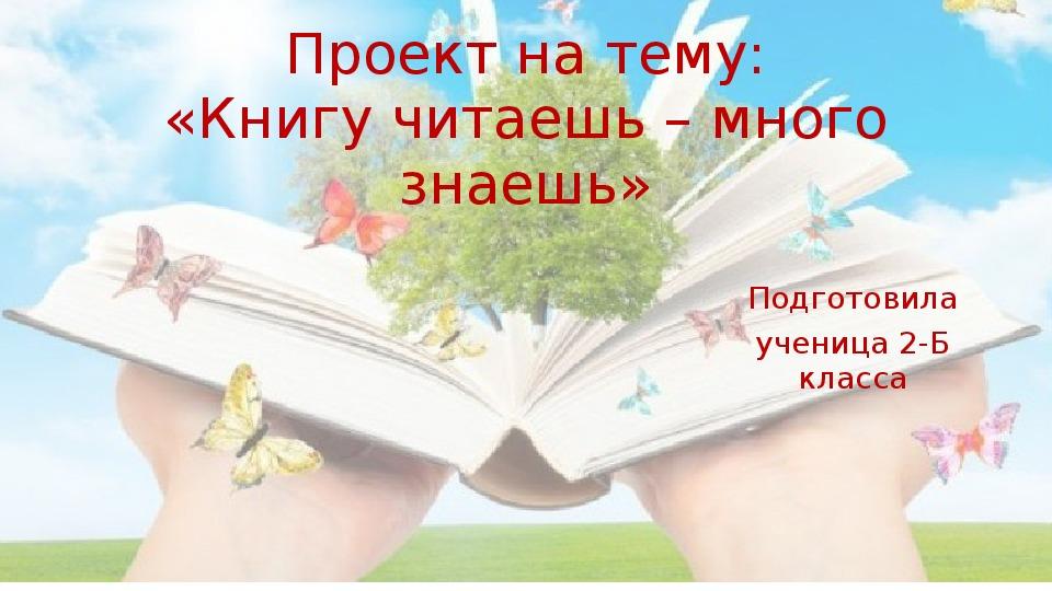 "Презентация ""Книгу читаешь - много знаешь"" (2 класс)"