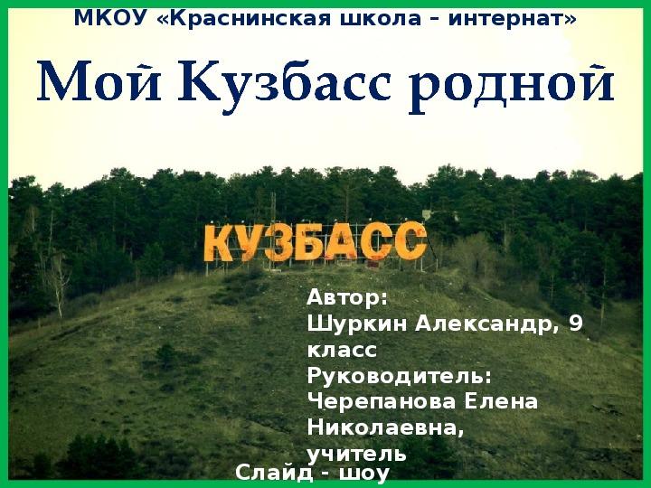 "Презентация ""Слайд-шоу ""Мой Кузбасс родной"""