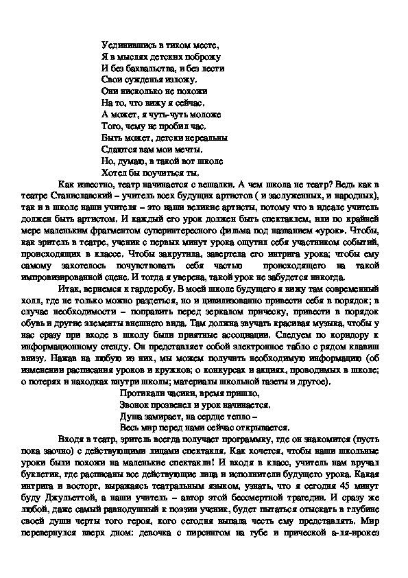 """Эссе """"Фантазии на тему: """"Школа будущего"""""""""""