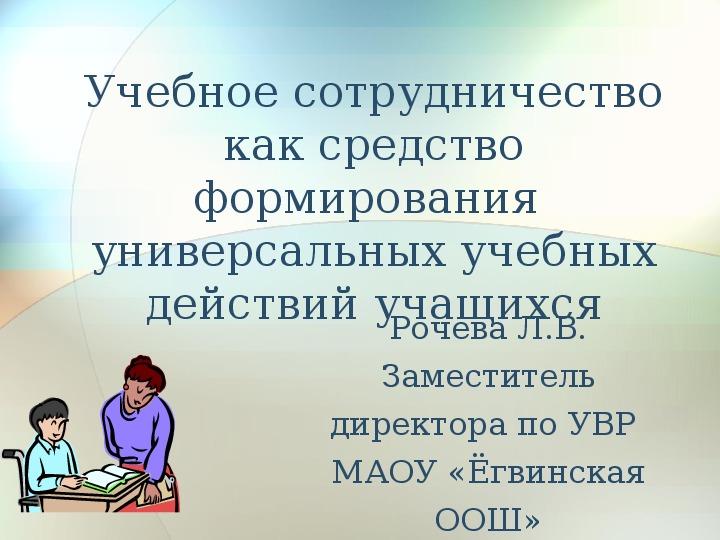 """Презентация к педсовету """"Учебное сотрудничество"""""""