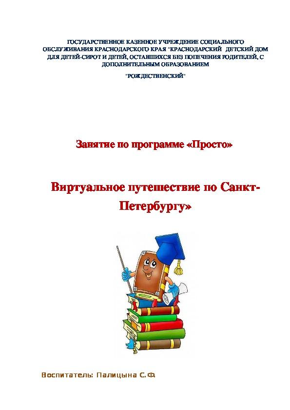 """Занятие """"Виртуальное путешествие по Санкт-Петербургу"""""""