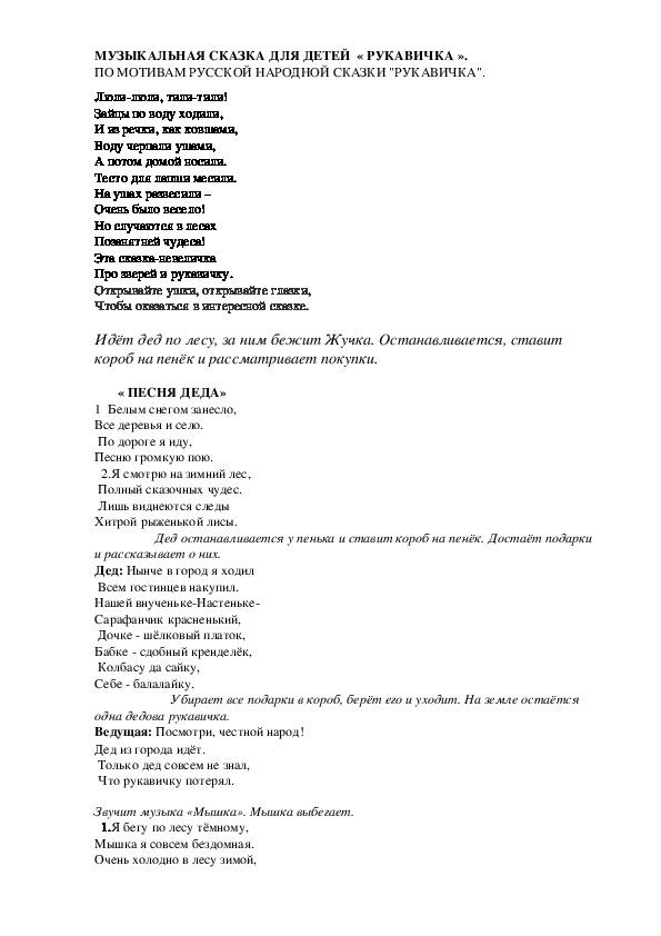 """Сценарий музыкальной сказки """"Рукавичка"""""""