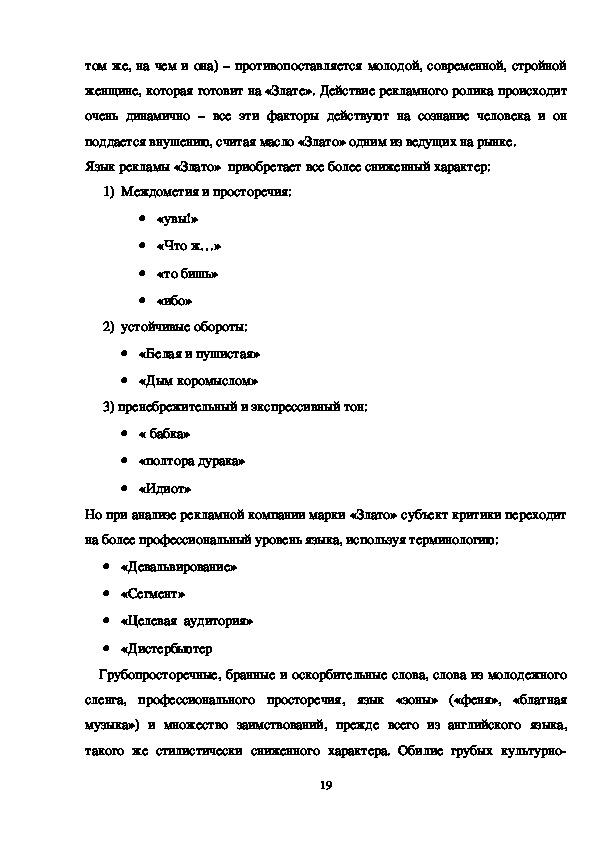 """Научная работа """"Орфографические и речевые ошибки в текстах рекламных объявлений"""""""