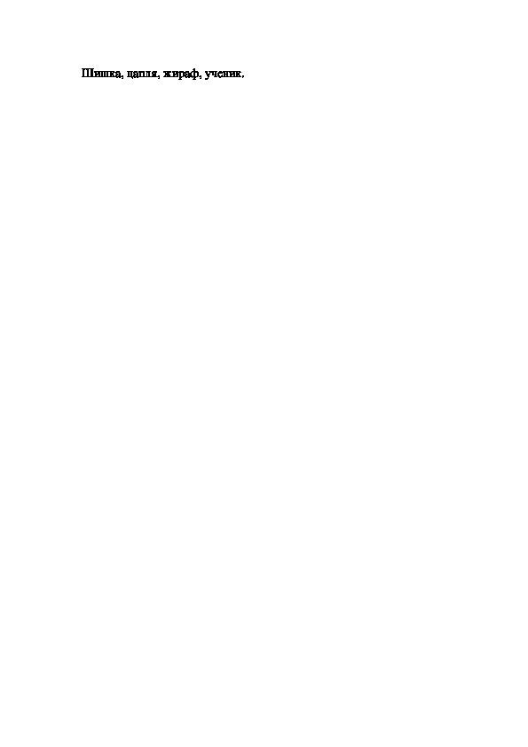 Логопедические тесты для учащихся с ОВЗ. 1 класс, букварный период (II полугодие)