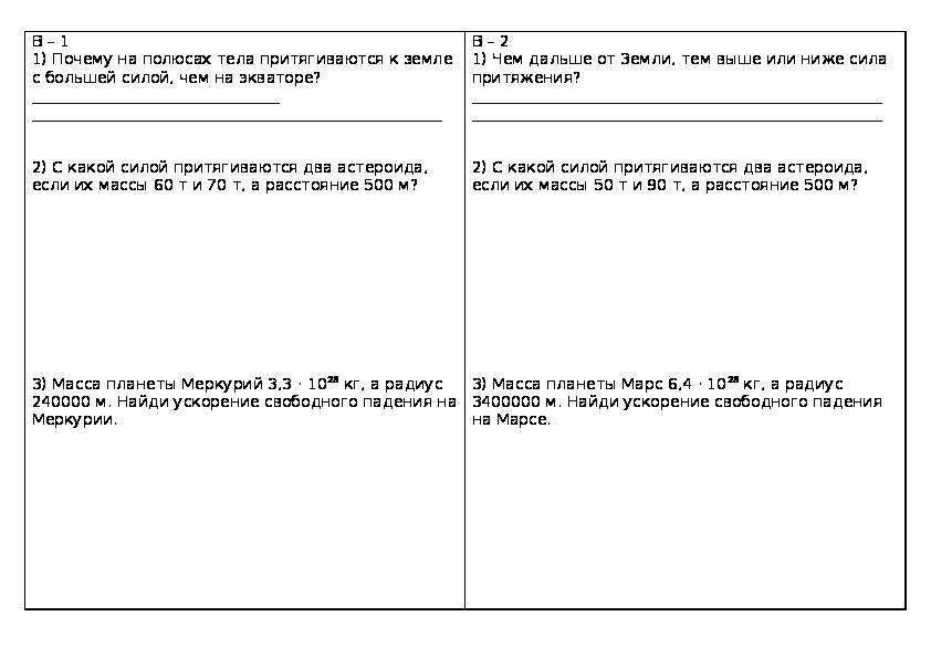 """Самостоятельная работа по физике 9 кл """"Закон Всемирного тяготения"""" на печатной основе"""