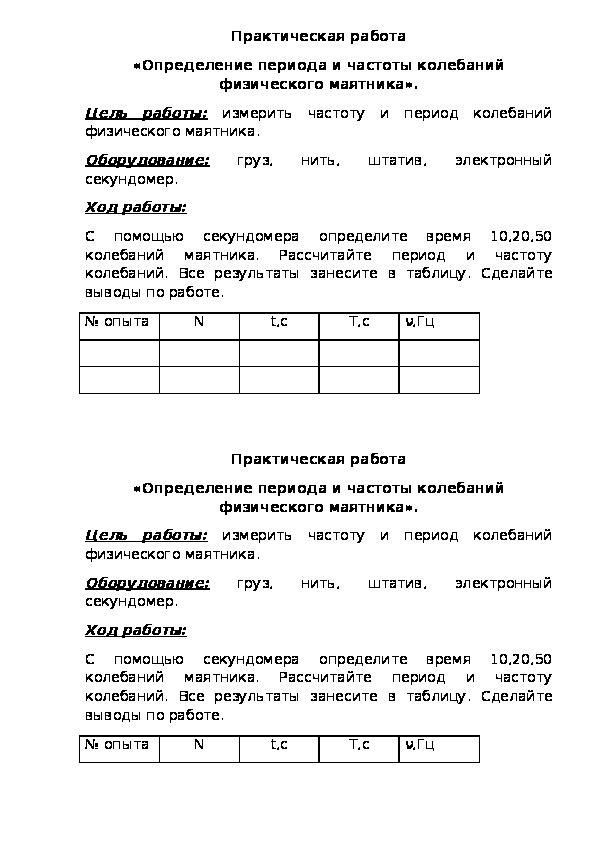 """Лабораторная работа по физике """"Определение периода и частоты колебаний математического маятника"""" (9 класс)"""