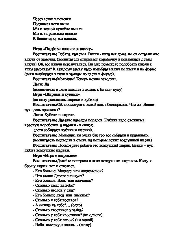Конспект развлечения «В гостях у Винни- Пуха»(подготовительная группа, 1,2 класс)