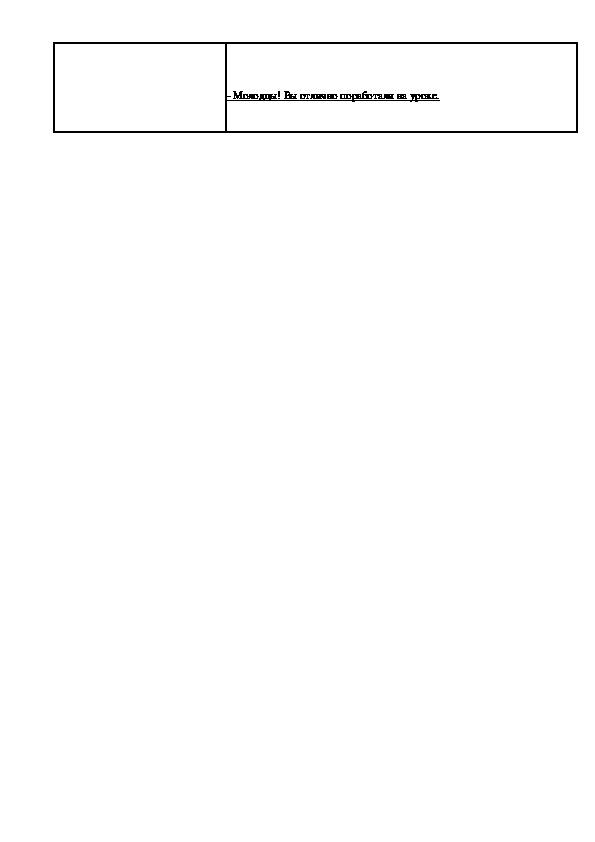 """Конспект урока русского языка, тема """"Правописание разделительного Ъ"""""""