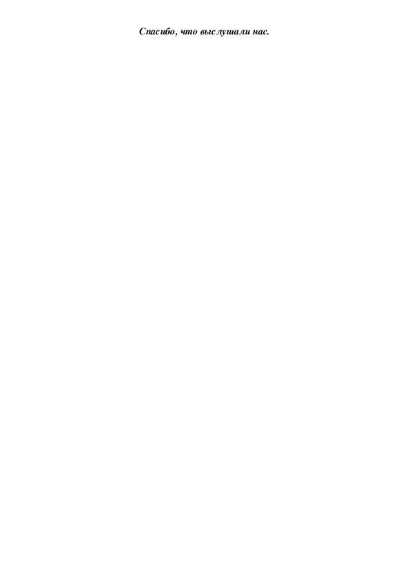 """Презентация внеклассного мероприятия """"30 октября - День памяти жертв политических репрессий"""""""