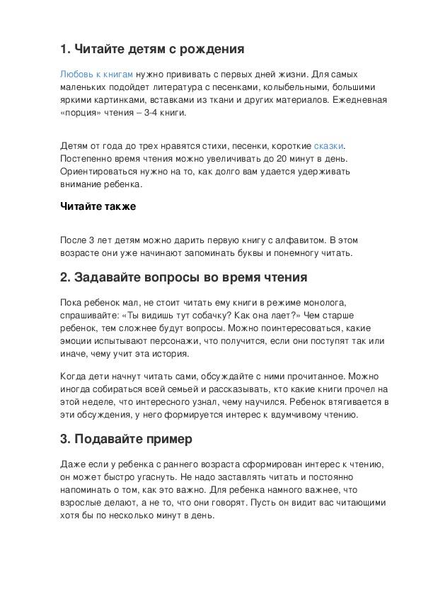 """Методическая разработка: """"Как вырастить читающего ребенка: 10 способов""""."""